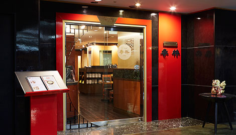 中国酒家 香林